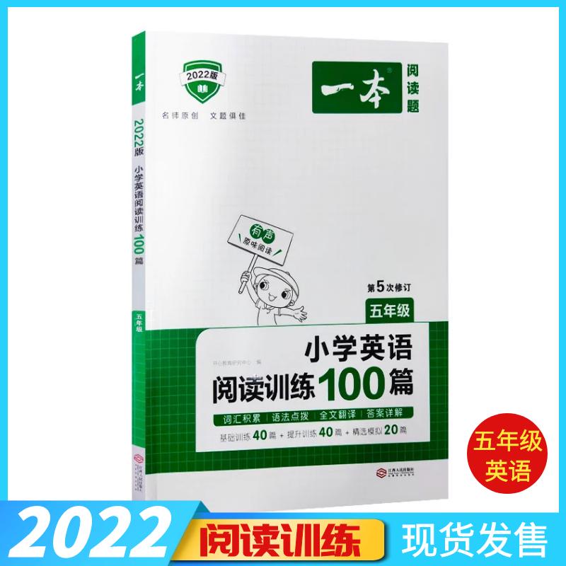 2020版开心教育 5年级一本小学英语阅读训练100篇五年级 第2次修订