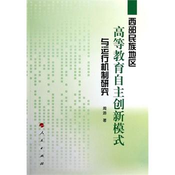 【RT1】西部民族地区高等教育自主创新模式与运行机制研究 周游 人民出版社 9787010111773