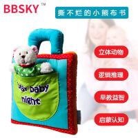 婴儿早教布书 0-3岁立体可咬撕不烂6-12个月宝宝益智玩具水洗环保无毒小熊公仔
