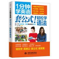 水利水电:1分钟学英语套公式!轻松学语法