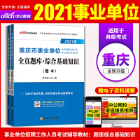 中公教育2021重庆市事业单位公开招聘工作人员考试教材:全真题库综合基础知识