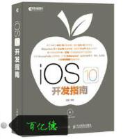 【二手旧书95成新正版】iOS 10 开发指南管蕾人民邮电出版社9787115440976