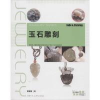 玉石雕刻 上海人民美术出版社