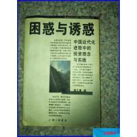 【二手旧书8成新】正版图书困惑与诱惑:中国近代化进程中的投资理