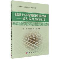 混凝土结构钢筋腐蚀控制――锌与锌合金的应用