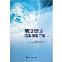制冷空调国家标准汇编(上)