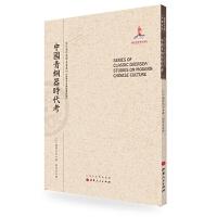 5折特惠 中国青铜器时代考 近代海外汉学名著丛刊 历史文化与社会经济 国家出版基金资助项目