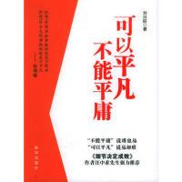 【旧书二手书8成新】可以平凡、不能平庸 刘兴旺 新华出版社9787501172832【正版现货速发】