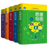 思维解码套装5册 思维导图 思维风暴 最强大脑 超级记忆术 九型人格心理学 心理学书籍*排名 初试指南 东尼博赞 海伦
