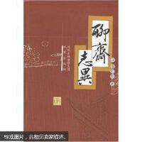 【旧书二手9成新bp】聊斋志异 精装版