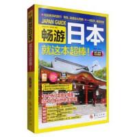 畅游日本 《畅游日本》编辑部 9787508090658 华夏出版社