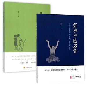 儿童健康讲记&经典中医启蒙 共2册