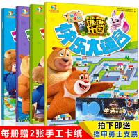熊熊乐园快乐大迷宫 全套4册 丛林历险记 奇幻旅行 快乐上学记 熊熊遇险记 熊出没走迷宫书3-4岁-5-6-7-8岁益