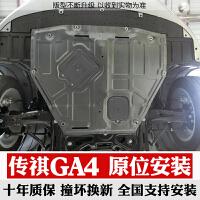 传祺ga4发动机护板专用传祺ga4底盘护板广汽传祺ga4发动机下护板