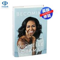 成为米歇尔奥巴马自传精装英文原版Becoming前美国夫人亲笔自传Michelle Obama 政治公众人物传记 女性