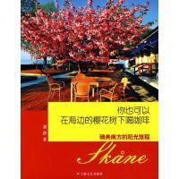 你也可以在海边的樱花树下喝咖啡-瑞典南方的阳光旅程 刘沙 著 上海文艺出版社