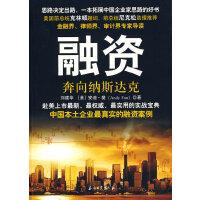 【旧书9成新】【正版包邮】 融资---奔向纳斯达克 刘建华,(美)安迪・樊 石油工业出版社