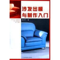 【旧书9成新正版现货包邮】沙发出模与制作入门张泽宁9787535939128广东科技出版社