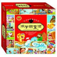 【现货闪发】彩色世界童话全集,红色俄罗斯童话(全10册)无包装盒
