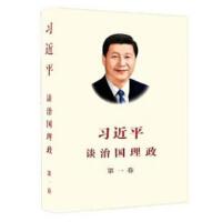 习近平谈治国理政 第一卷 中文版平装(修订版)赠一套平语近人解说词(团购电话010-87805657)