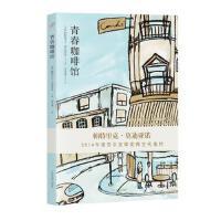 【二手旧书9成新】青春咖啡馆 (法) 帕特里克・莫迪亚诺著 9787020079919 人民文学出版社