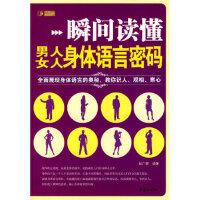瞬间读懂男人、女人身体语言密码 赵广娜 华夏出版社 9787508055817