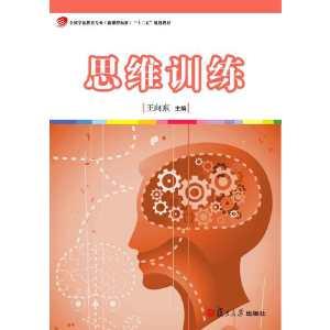 思维训练(电子书)