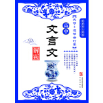 高中文言文解霸(必修+选修合订本)