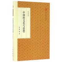 中国的文化与思想(跟大师学国学・精装版)