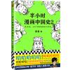 半小时漫画中国史2(《半小时漫画中国史》系列第2部,其实是一本严谨的极简中国史!)预售期间下单免运费!