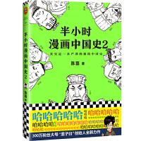 半小时漫画中国史2(看半小时漫画,通五千年历史!《半小时漫画中国史》系列第2部)