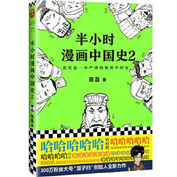 半小时漫画中国史2(pdf+txt+epub+azw3+mobi电子书在线阅读下载)