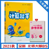 2021秋 通城学典小学数学计算能手六年级上册 BS版 6年级数学上册计算能手
