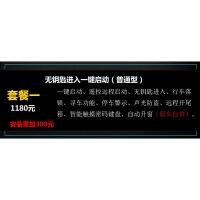 现代朗动名图悦动索纳塔IX35IX25改装一键启动升级手机远程控制SN1190