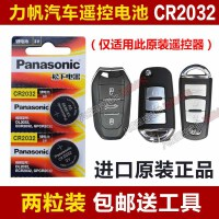 4S店专用 力帆530 820 迈威 乐途汽车遥控器钥匙纽扣电池子CR2032