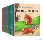 全套20册小松鼠情绪管理和行为习惯 儿童绘本 幼儿故事书籍3-6-7周岁睡前早教图书适合三四岁宝宝幼儿园大小中班阅读4