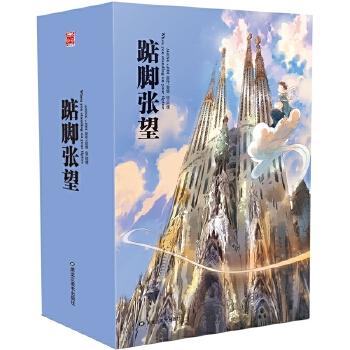 《踮脚张望》(全6册)青春典藏版
