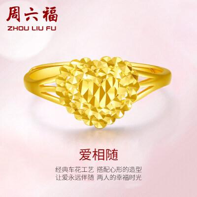 周六福 珠宝黄金戒指女款心型*999足金戒指 计价AA010848 金光闪亮 心意满满