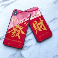 新年发财苹果x手机壳8plus苹果7plus玻璃XR创意个性iphonexsmax男女7P网红6