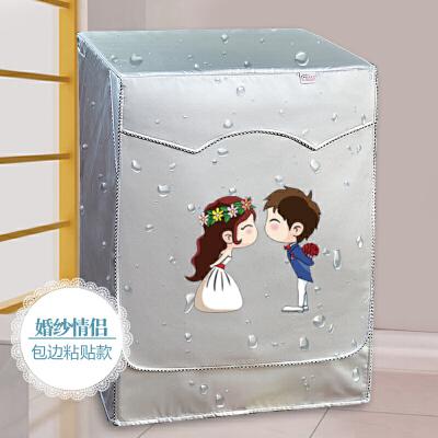 海尔洗衣机罩滚筒全自动防水保护外套7/8/9/10公斤通用 婚纱情侣