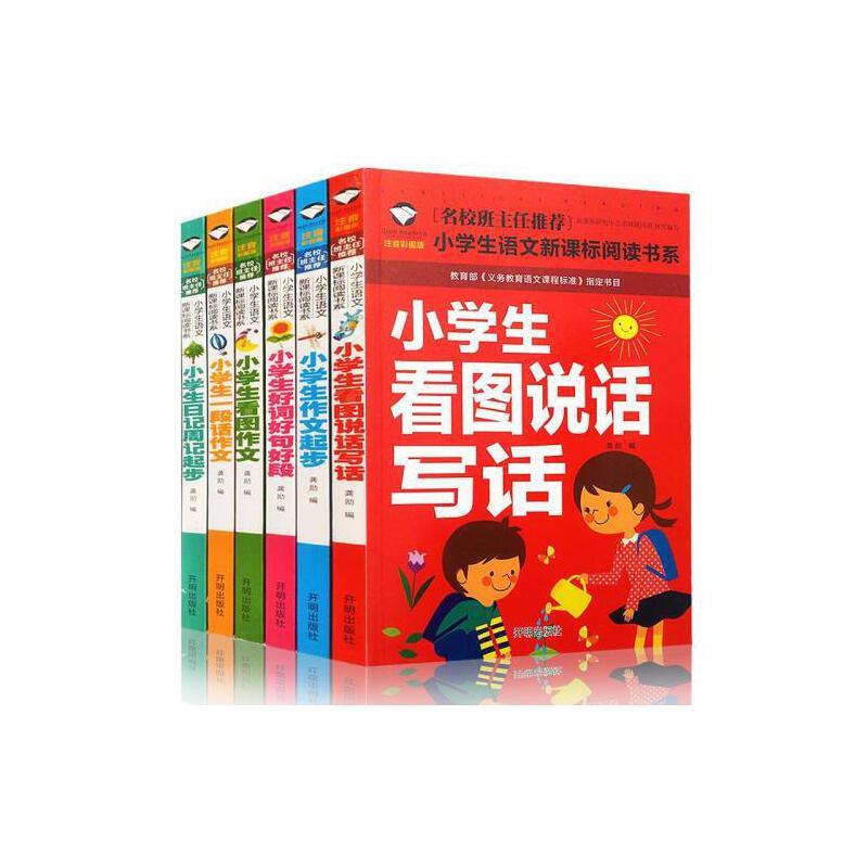 6册带拼音小学生作文日记起步一年级看图说话写话训练1-2年级好词