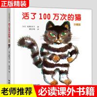 活了100万次的猫(珍藏版)正版精装 5-6年级推荐 活了一百万次的猫 婴幼儿童宝宝亲子早教绘本故事童话阅读物图画书籍