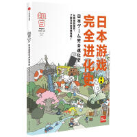 知日・日本游戏完全进化史 从构思到现实,了解日本游戏的真相
