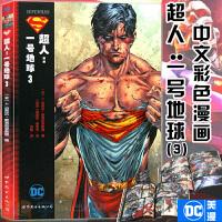 正版 DC漫画 超人一号地球3 第3册 DC美漫 美国DC英雄漫画书 全彩漫画书 神奇女侠绿箭蝙蝠侠超人小丑闪电侠同类
