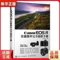 Canon EOS R佳能微单完全摄影手册 北极光摄影 人民邮电出版社 9787115508126【新华书店,购书无忧
