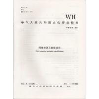 WH/T 50―2012 网络资源元数据规范