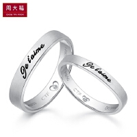 周大福【礼遇】我爱你 婚嫁 白金/PT950铂金镶钻石戒指/法语情侣对戒/女戒 CP539