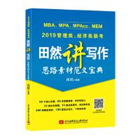 MBA、MPA、MPAcc、MEM 2019管理类、经济类联考田然讲写作:思路素材范文宝典 田然 9787512427