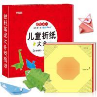 【限时秒杀包邮】儿童折纸大全 趣味折纸手工游戏书 幼儿好宝智力潜能开发书籍 幼儿园男孩女孩创意立体小手工折纸大全