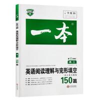 包邮2020版开心英语一本英语阅读理解与完形填空(含七选五题型)150篇高二 第11次修订